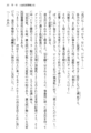 Tendo Civil Security Corporation, Page 55