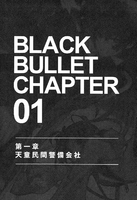 Chapter 1: Tendo Civil Security Corporation