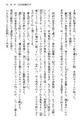 Tendo Civil Security Corporation, Page 93