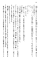 Tendo Civil Security Corporation, Page 120