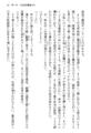 Tendo Civil Security Corporation, Page 65