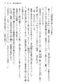 Tendo Civil Security Corporation, Page 27