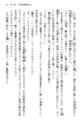 Tendo Civil Security Corporation, Page 41