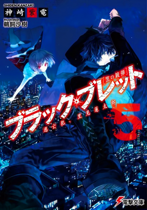 LN5Cover