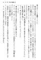 Tendo Civil Security Corporation, Page 49