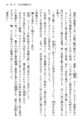Tendo Civil Security Corporation, Page 43