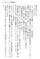 Tendo Civil Security Corporation, Page 23