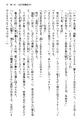 Tendo Civil Security Corporation, Page 29