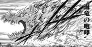 Рёв Морского Дракона