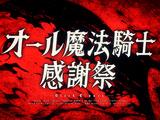 Jump Festa 2018 OVA