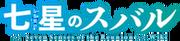 Shichisei no Subaru Wiki-wordmark