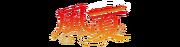 Fuuka Wiki-wordmark
