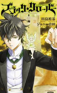 Book of Yuno cover