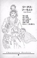 Volumen 2 - Perfil de Lotus Whomalt