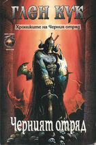 Bulgarian 1 The Black Company front