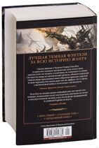Russian omnibus 2 Books of the South back