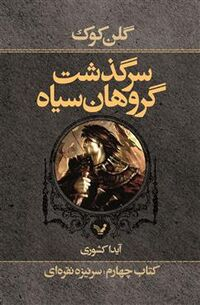 Persian The Silver Spike cover