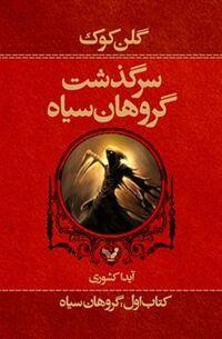 Persian The Black Company cover
