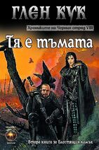 Bulgarian 8 She Is the Darkness front