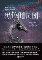 Chinese The Black Company front