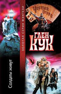 Russian series Zolotaya fentezi Soldiers Live 2001 front