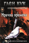 Bulgarian 7 Bleak Seasons front