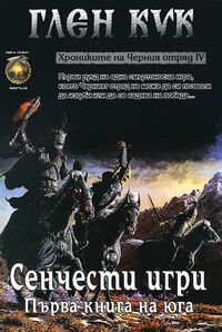 Bulgarian 4 Shadow Games front