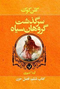 Persian Bleak Seasons cover
