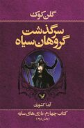 Persian Shadow Games cover