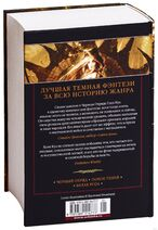 Russian omnibus 1 Chronicles back