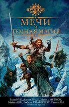 Russian Swords and Dark Magic