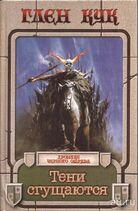 Russian series Век Дракона Shadows Linger 1997 front