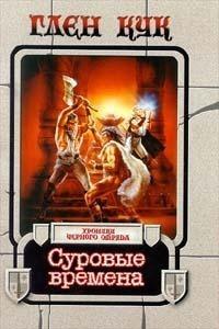 Russian series Век Дракона Bleak Seasons 1997 front