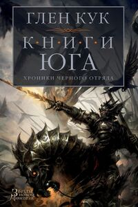 Russian omnibus 2 Books of the South front
