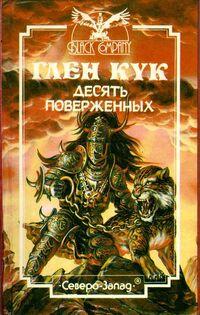 Russian The Black Company Severo-Zapad 1993 front