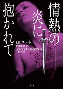 Lover Unbound Japan