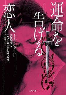 Lover Awakened Japan