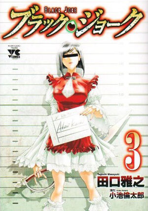 Volume 03