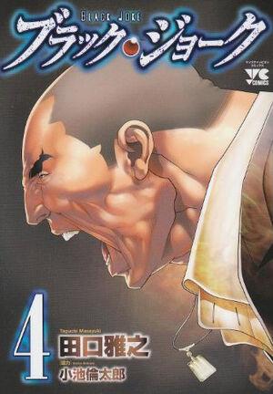 Volume 04