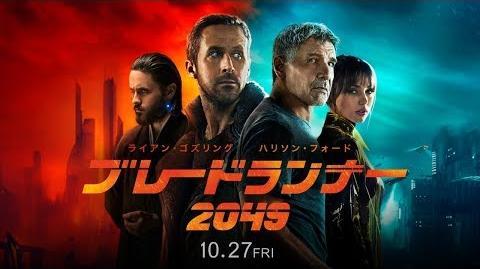 映画『ブレードランナー2049』日本版予告編-0