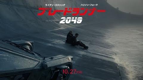 映画『ブレードランナー 2049』予告3