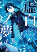 Blank Dream Light Novel cover