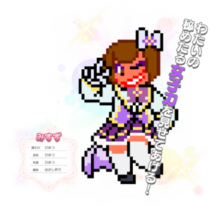Misuzu (April Fools 2017)