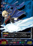 Unlimited Vs (Jin Kisaragi 11)