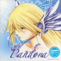 Kanako Kondō - Pandora (Cover, Alternate)