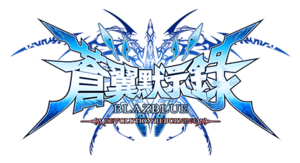 BlazBlue Revolution Reburning (Logo)