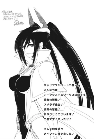 File:Illustration of Mei-fang from second volume of Variable Heart.png