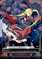 Unlimited Vs (Rachel Alucard 2)