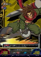 Unlimited Vs (Bang Shishigami 5)