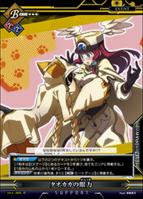 Unlimited Vs (Tsubaki Yayoi 14)
